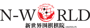 N-World Weiqi Academy